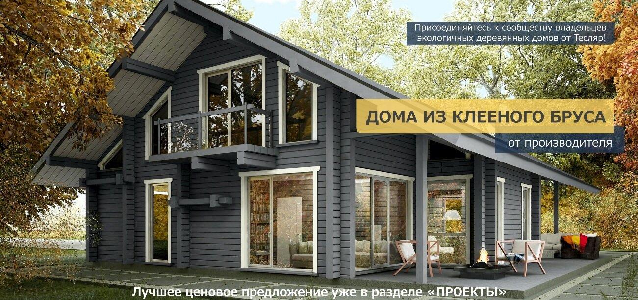 Проекты дом из клееного бруса своими руками 72